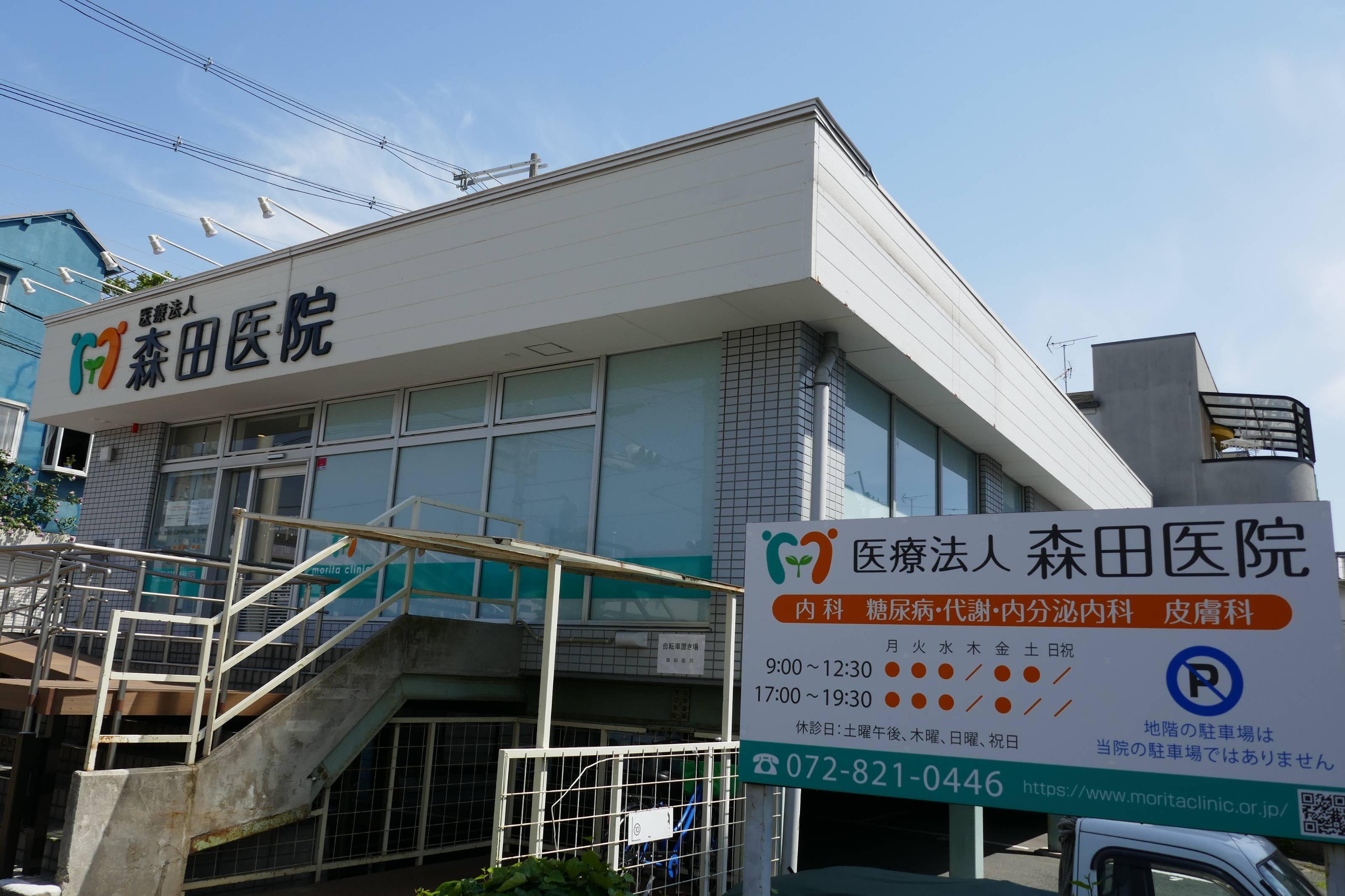医療法人森田医院