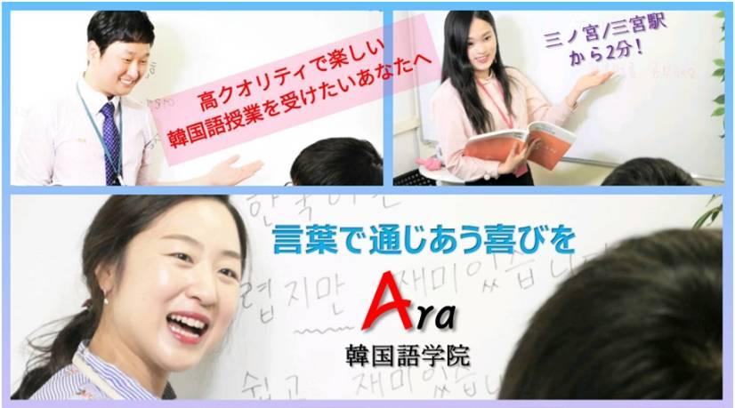合同会社Ara communication