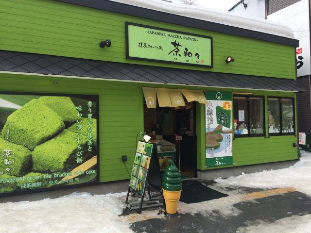 (株)寺子屋東日本 小樽店