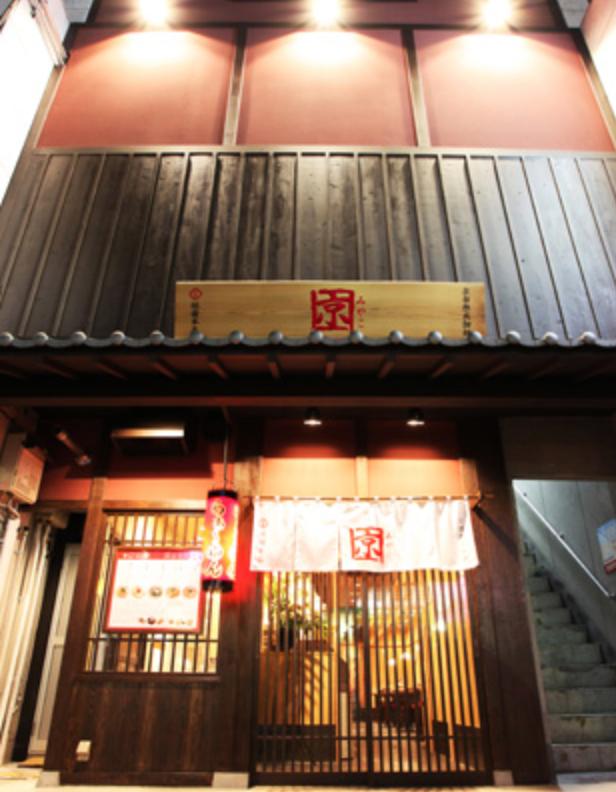 京都熟成細麺らぁ〜めん京 河原町三条店