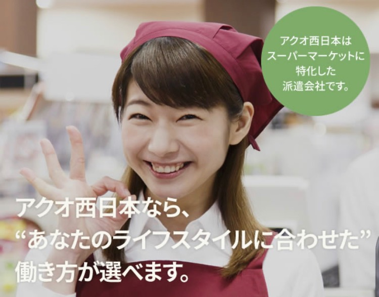 -A-qua-W- 株式会社アクオ西日本