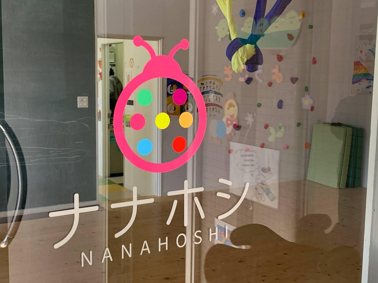 株式会社 ナナホシ