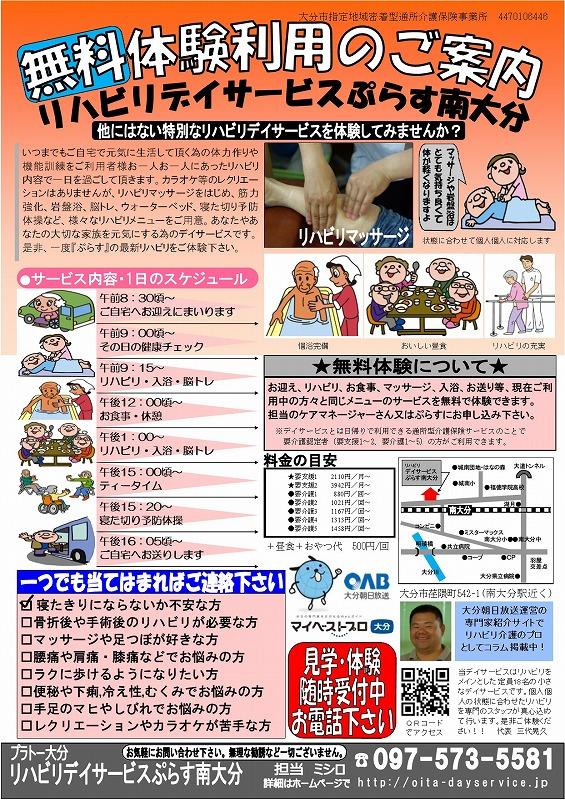 リハビリデイサービスぷらす南大分((株)元気ファクトリー)