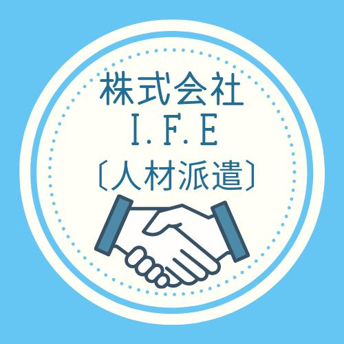 株式会社 I.F.E