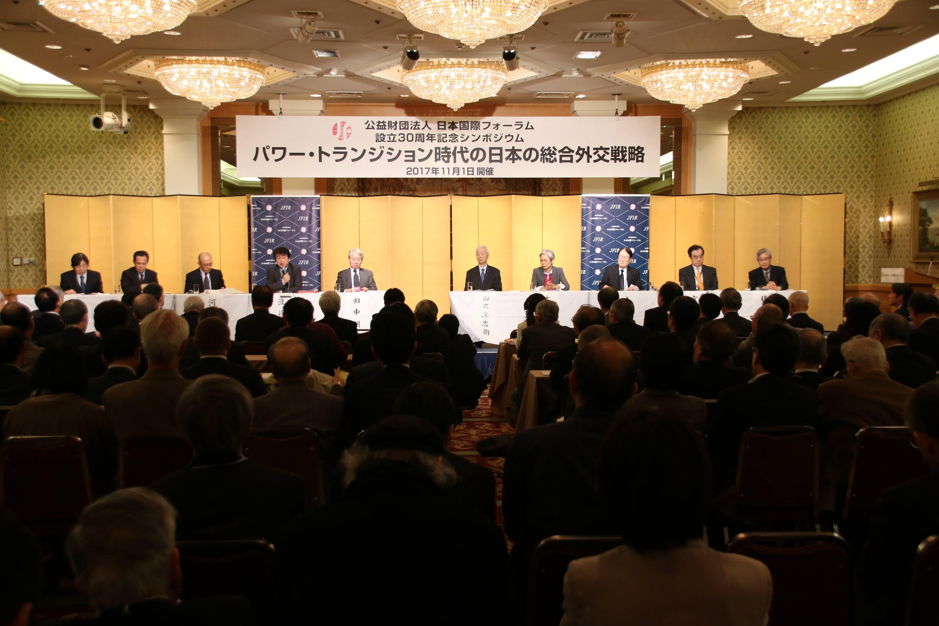 公益財団法人 日本国際フォーラム