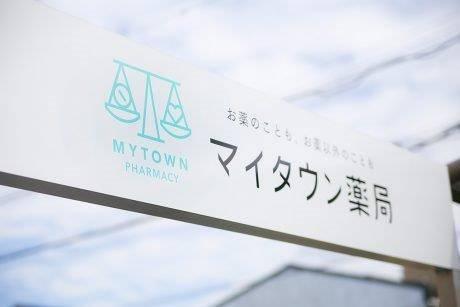 マイタウン薬局 日進店(有限会社MMCA)
