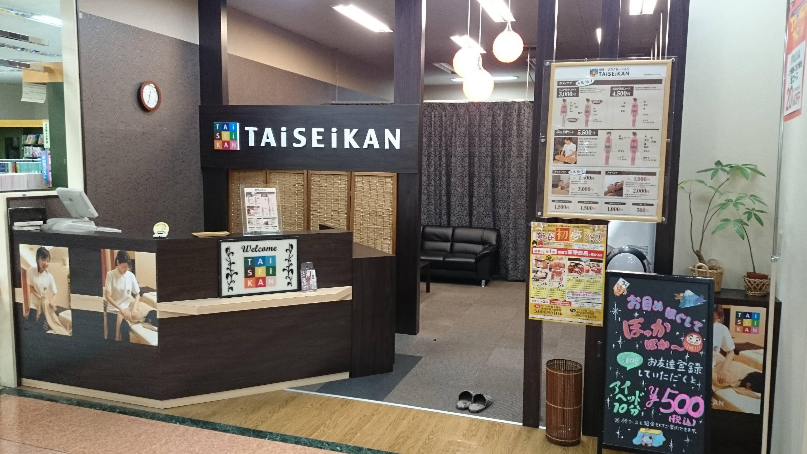 TAiSEiKANアピタ伊賀上野店