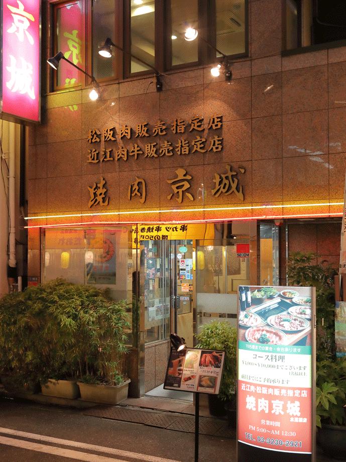 有限会社焼肉京城