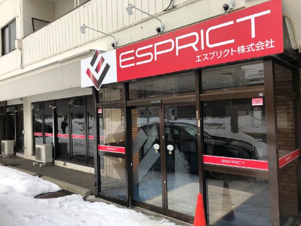 エスプリクト株式会社