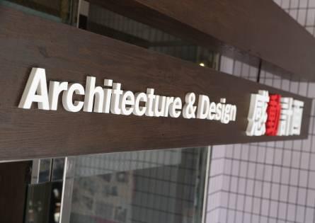 感動計画株式会社 1級建築士事務所