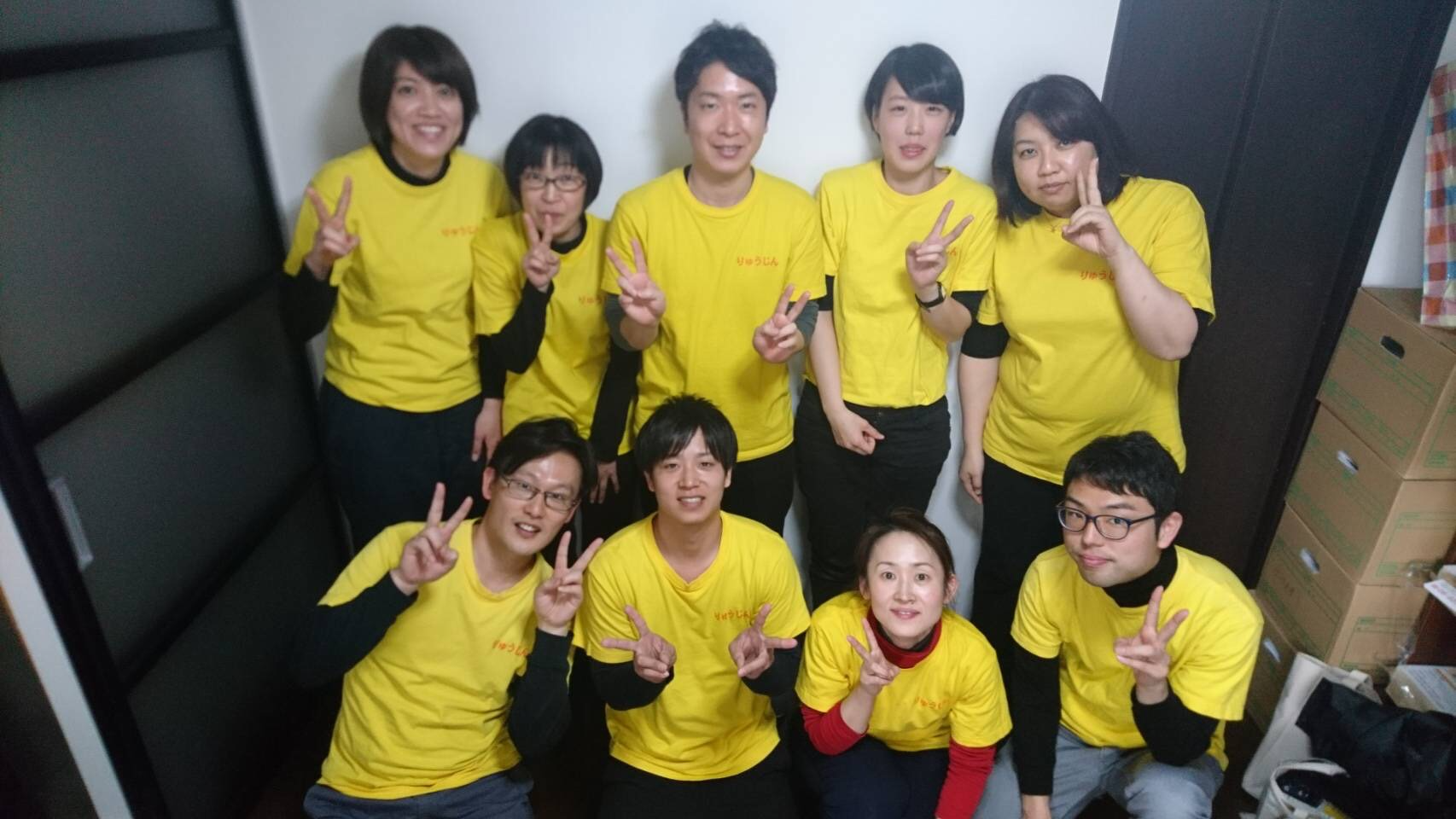 りゅうじん訪問看護ステーション名古屋