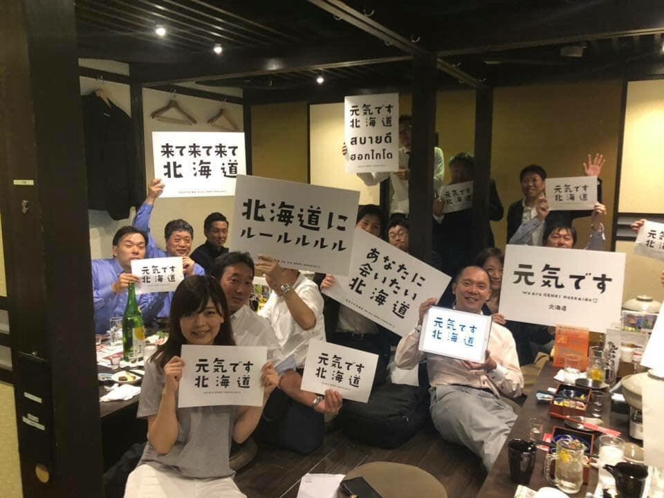 株式会社函館フーズプランニング