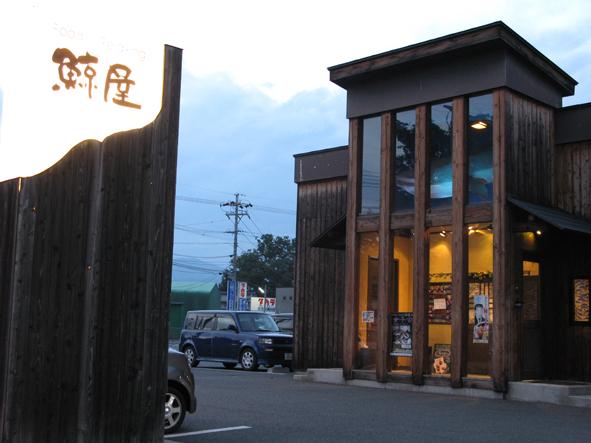 Food+Relaxing 鯨屋川中島店