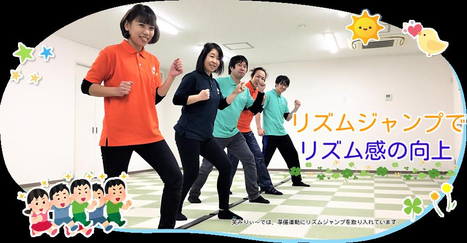 運動発達支援スタジオ 笑みりぃ~南花田店