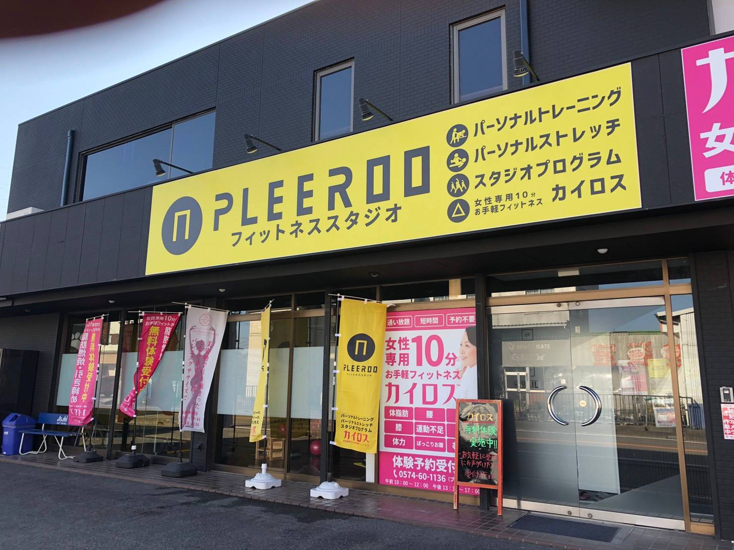PLEEROOフィットネススタジオ