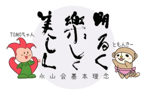 社会福祉法人永山会