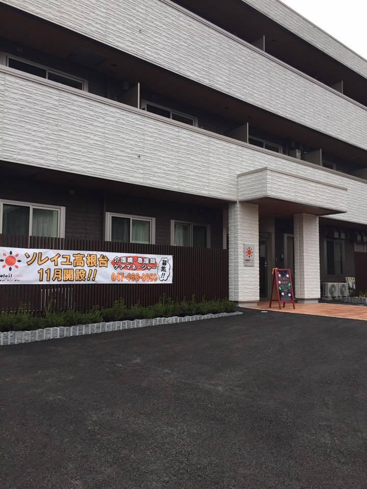株式会社EMIKA(小規模多機能ソレイユ高根台)