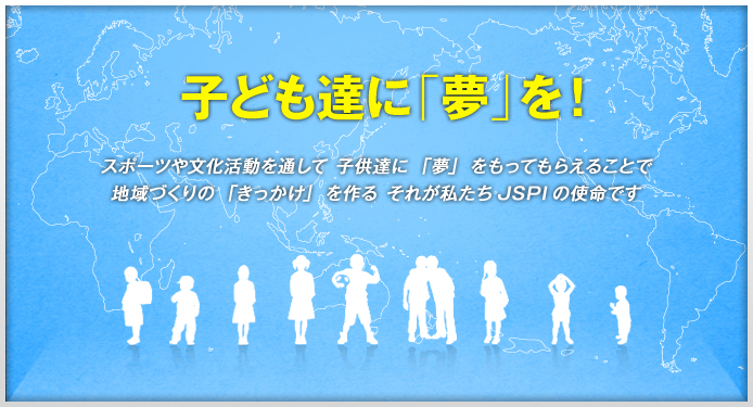 NPO日本スポーツ振興協会