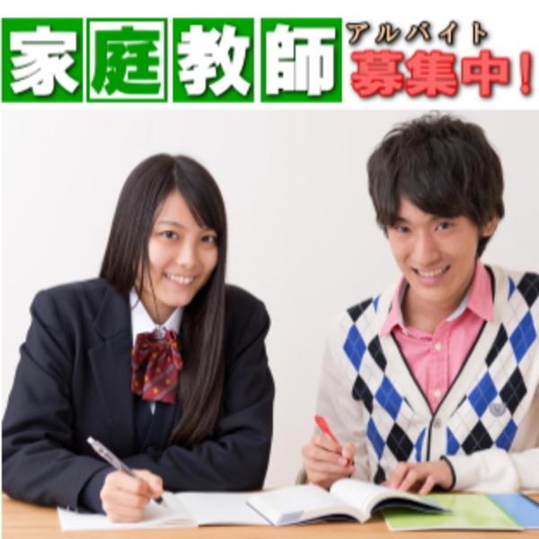 北海道家庭教師の会