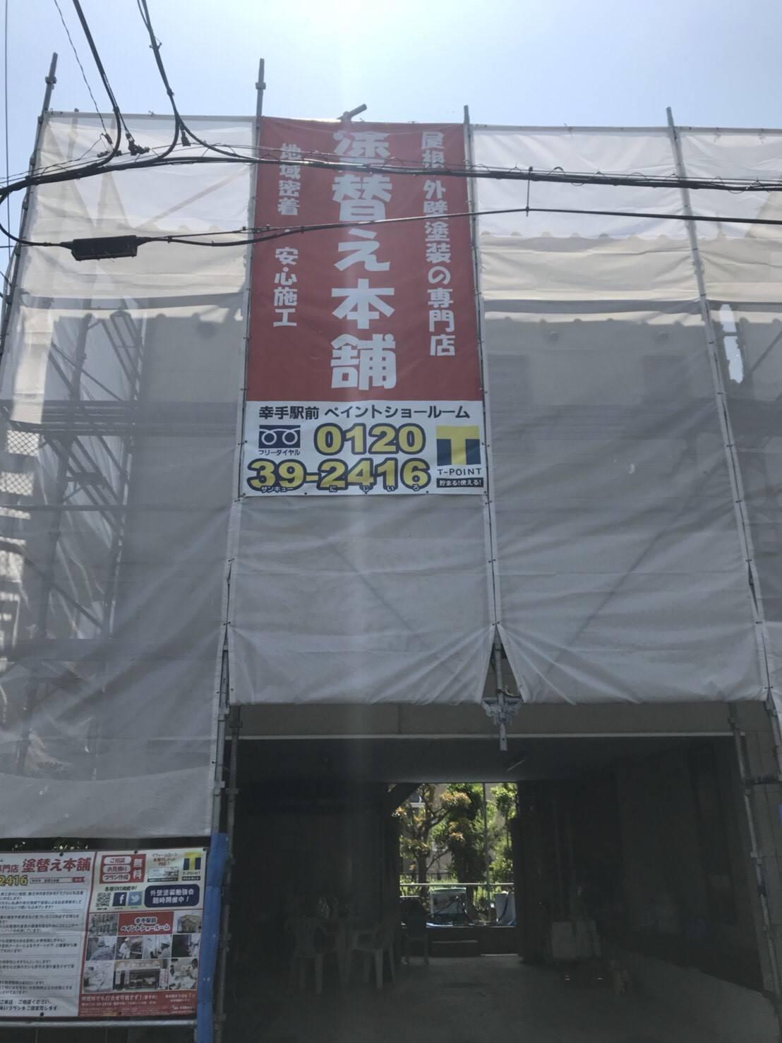 株式会社カラーズ 塗替え本舗