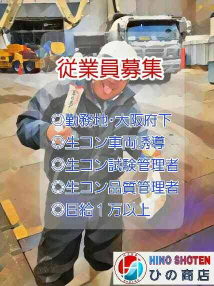株式会社ひの商店