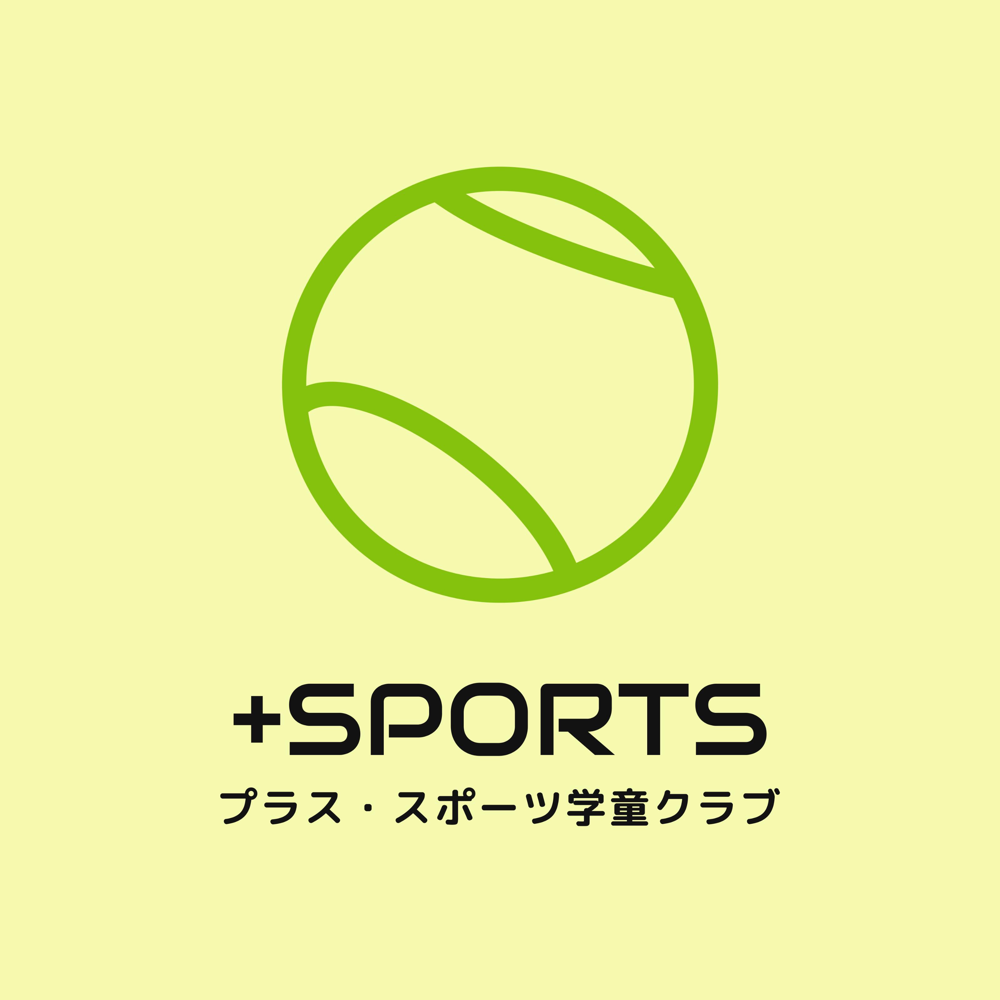 プラス・スポーツ学童クラブ