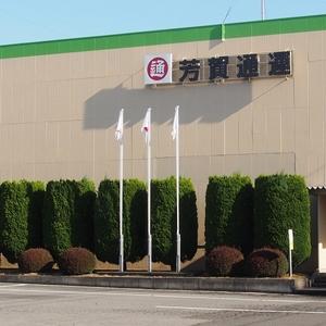 芳賀通運株式会社