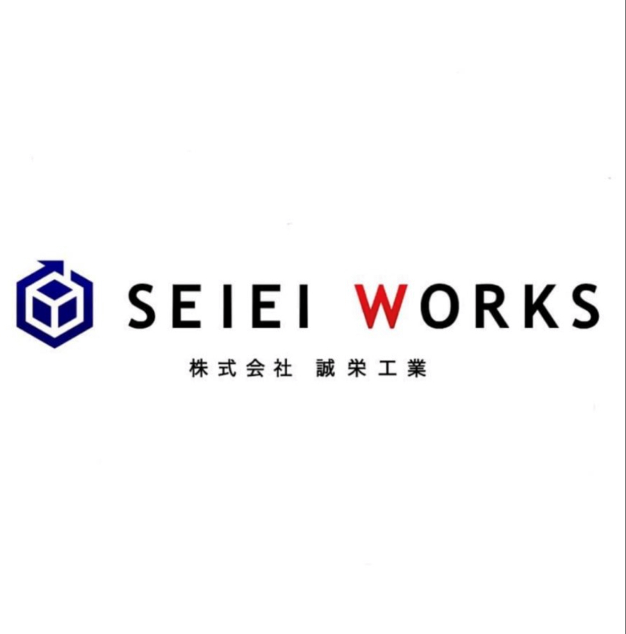 株式会社 誠栄工業 《SEIEI WORKS》