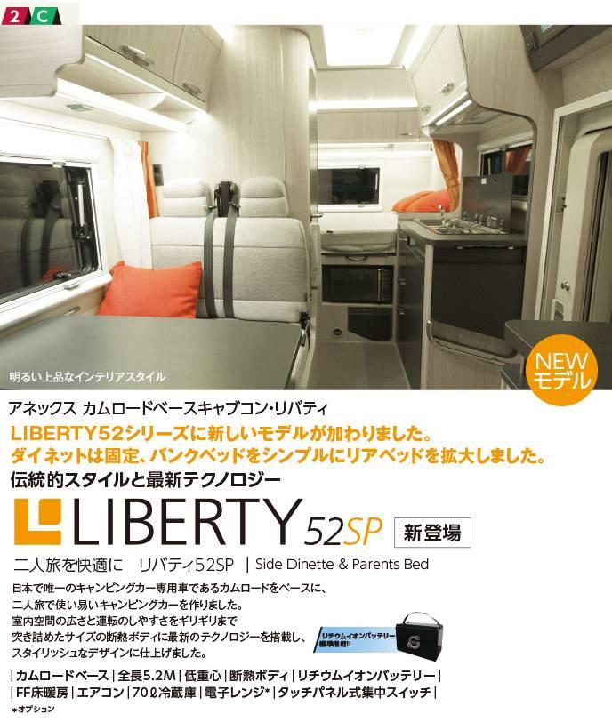 株式会社アネックス | キャンピングカープラザ大阪