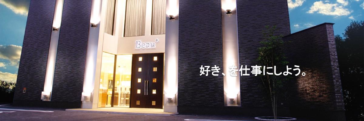 株式会社 池田時計店