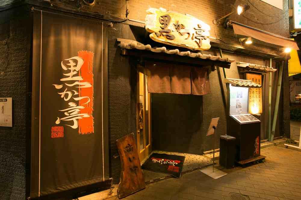 黒かつ亭 天文館店