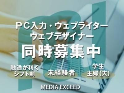 株式会社メディアエクシード 三重伊勢サテライトオフィス