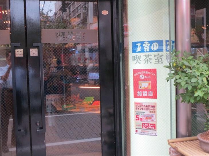 玉露園食品工業株式会社