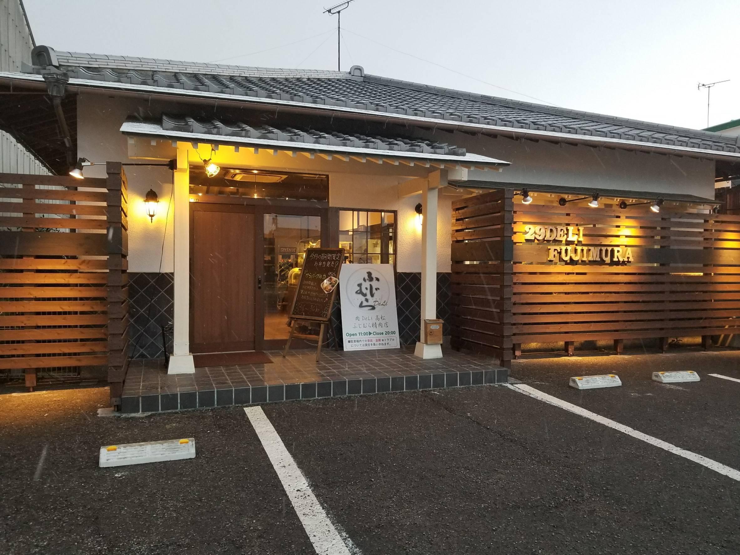 肉DeLi高松ふじむら精肉店
