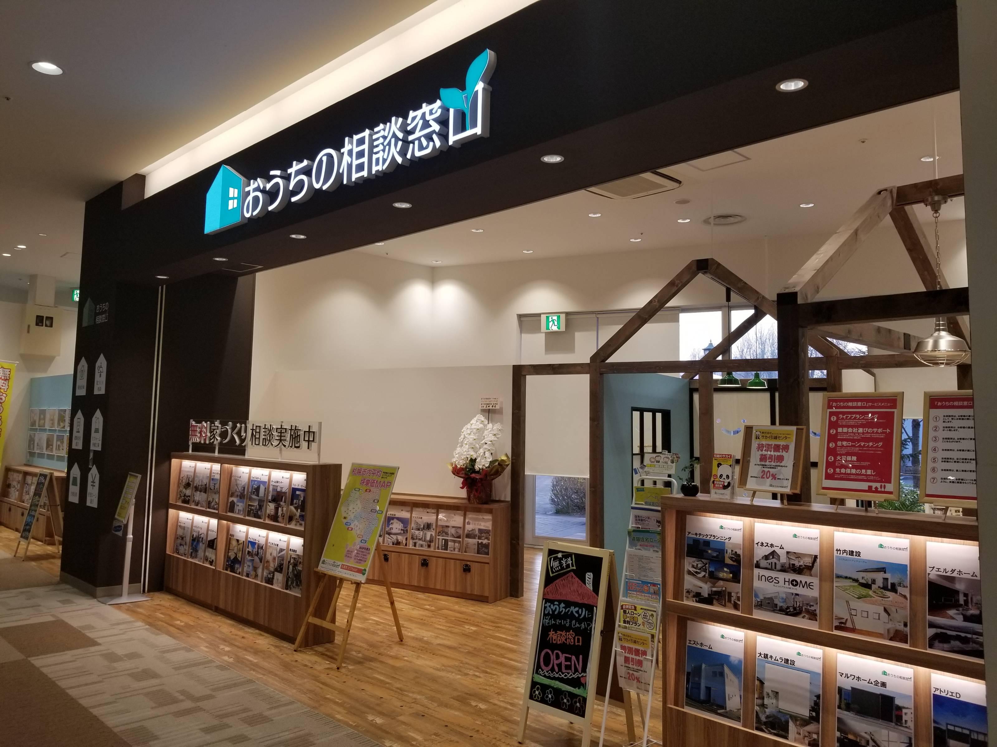 おうちの相談窓口 イオン元町店 アリオ札幌店