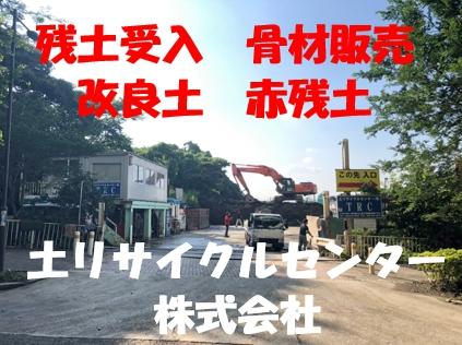 土リサイクルセンター株式会社
