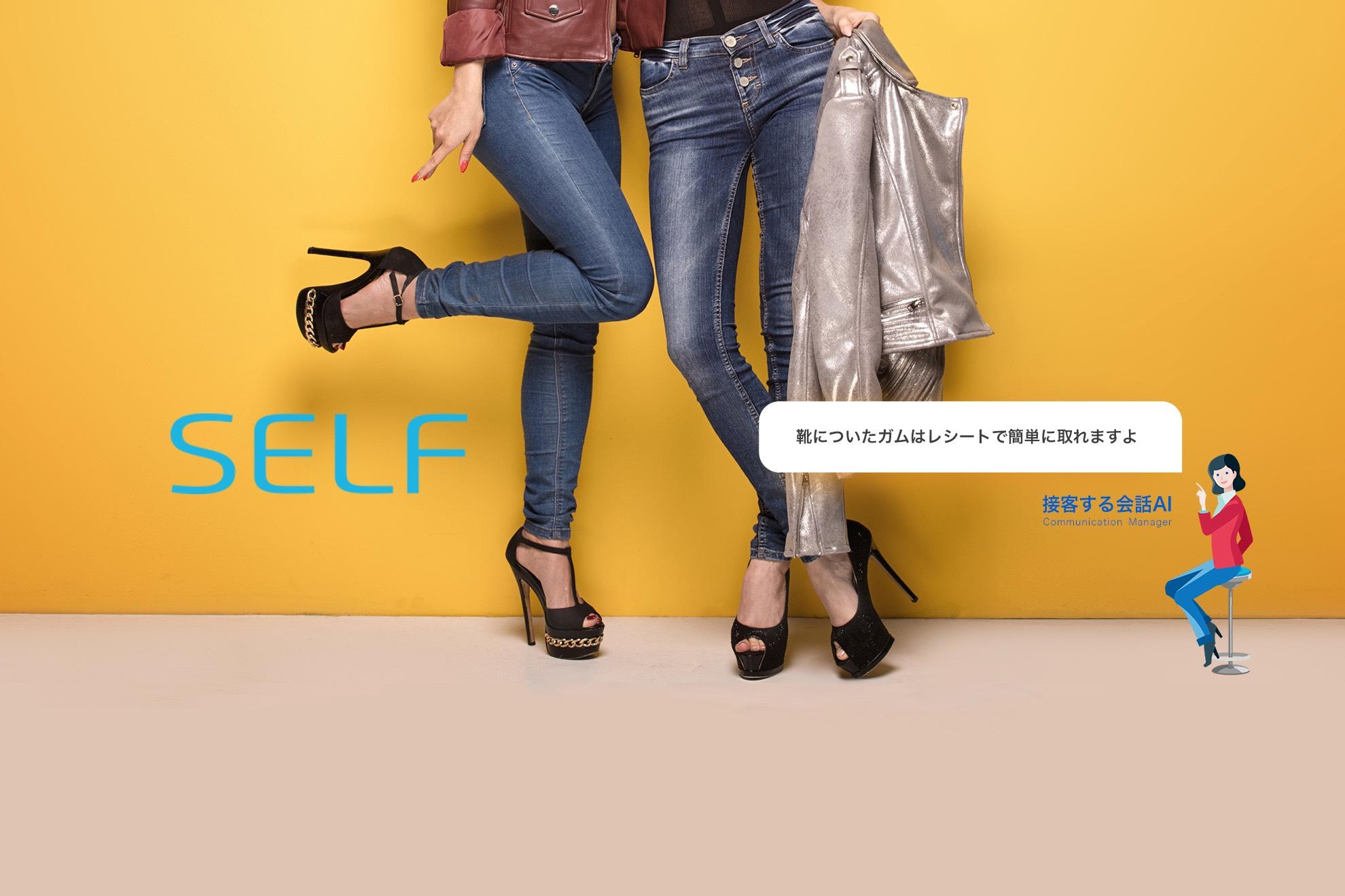 SELF株式会社