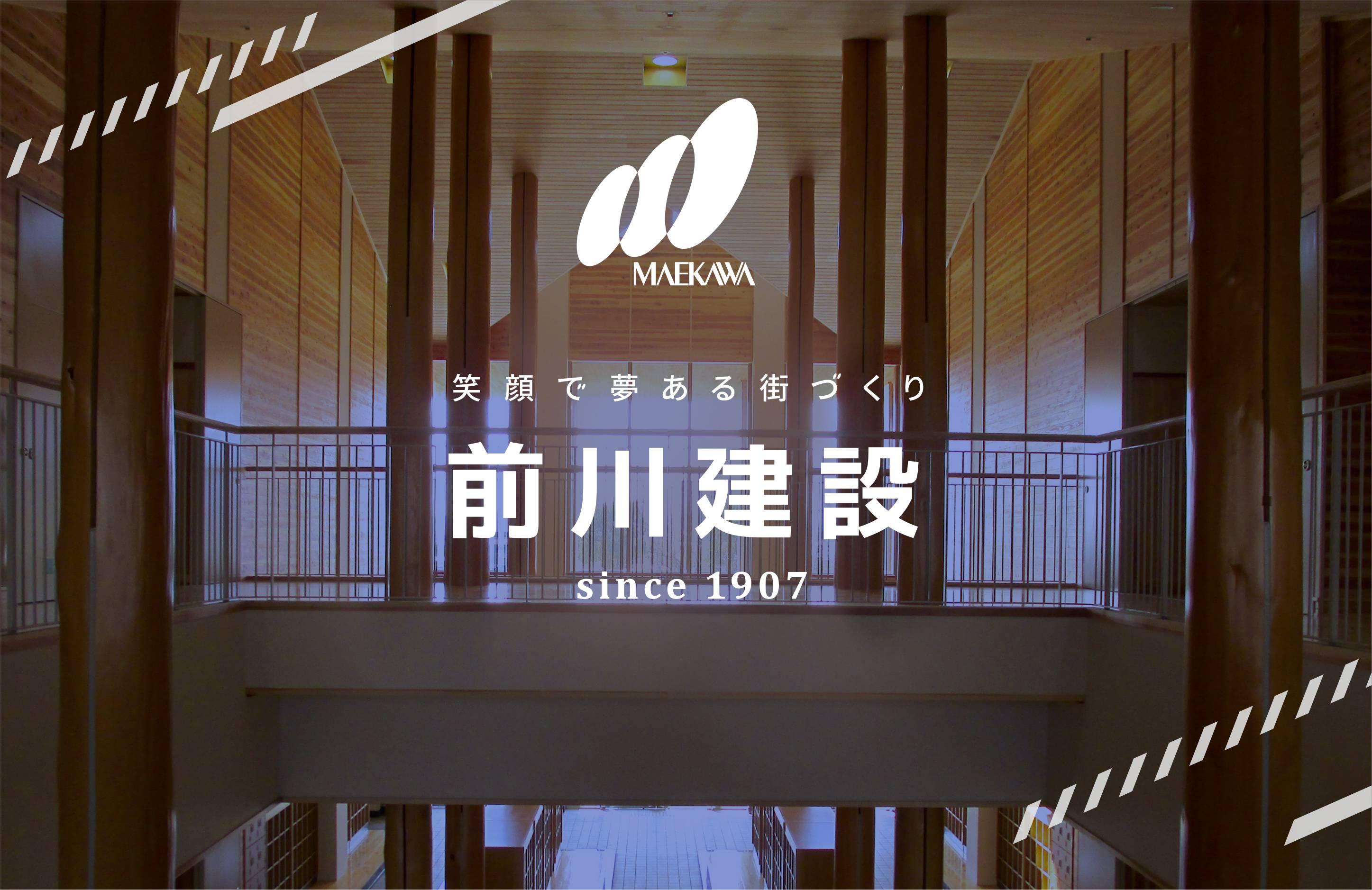 前川建設株式会社