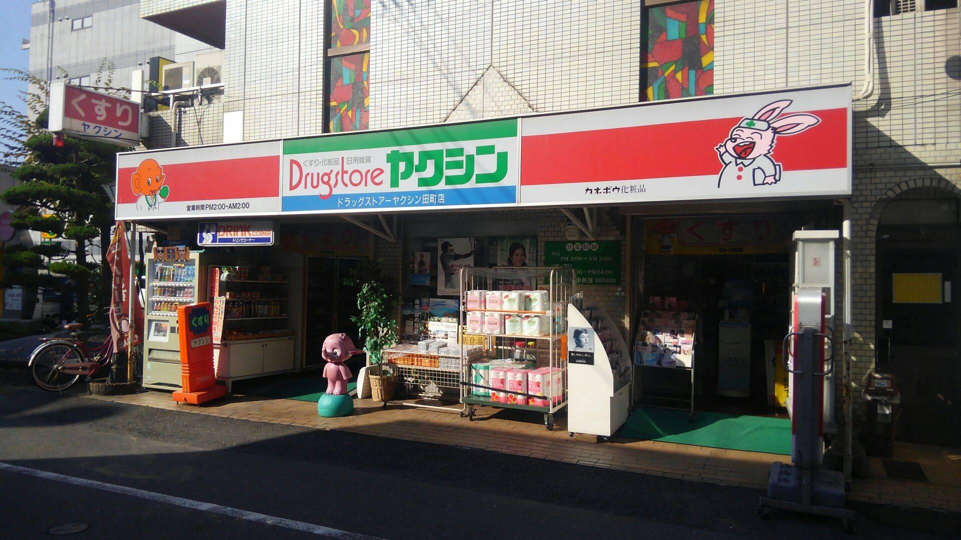 (有)躍信商事/ヤクシン薬店