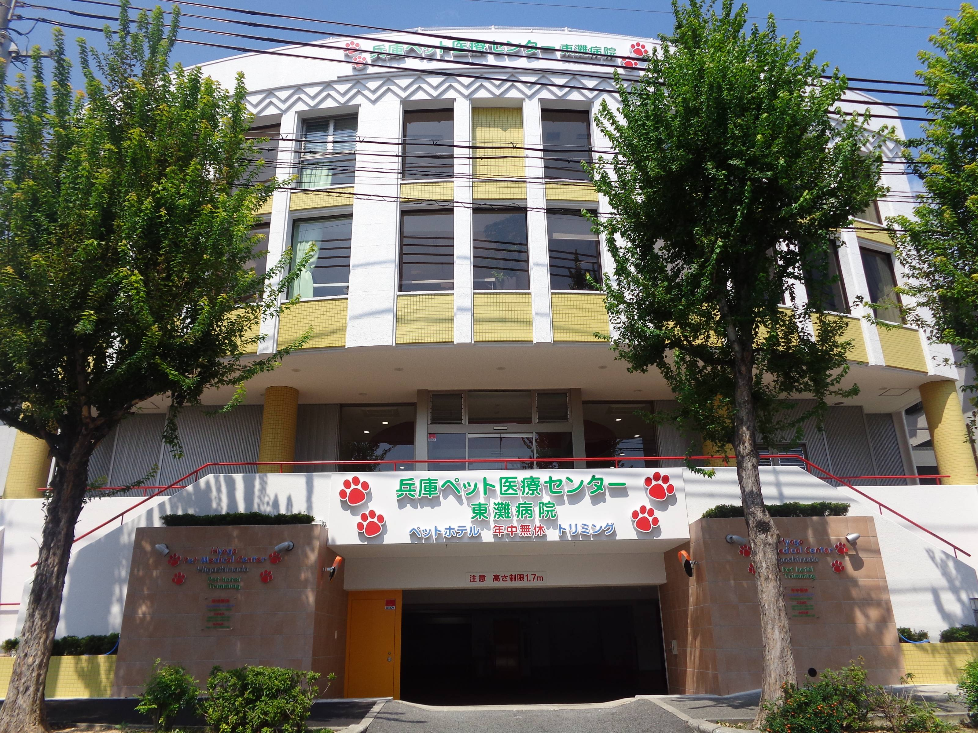 兵庫ペット医療センター東灘病院