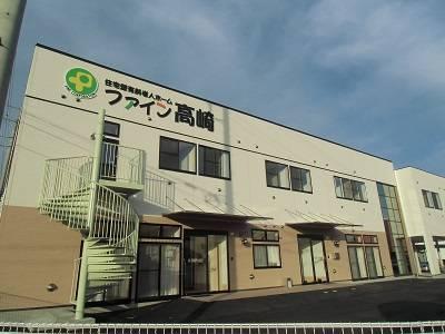 住宅型有料老人ホーム ファイン高崎