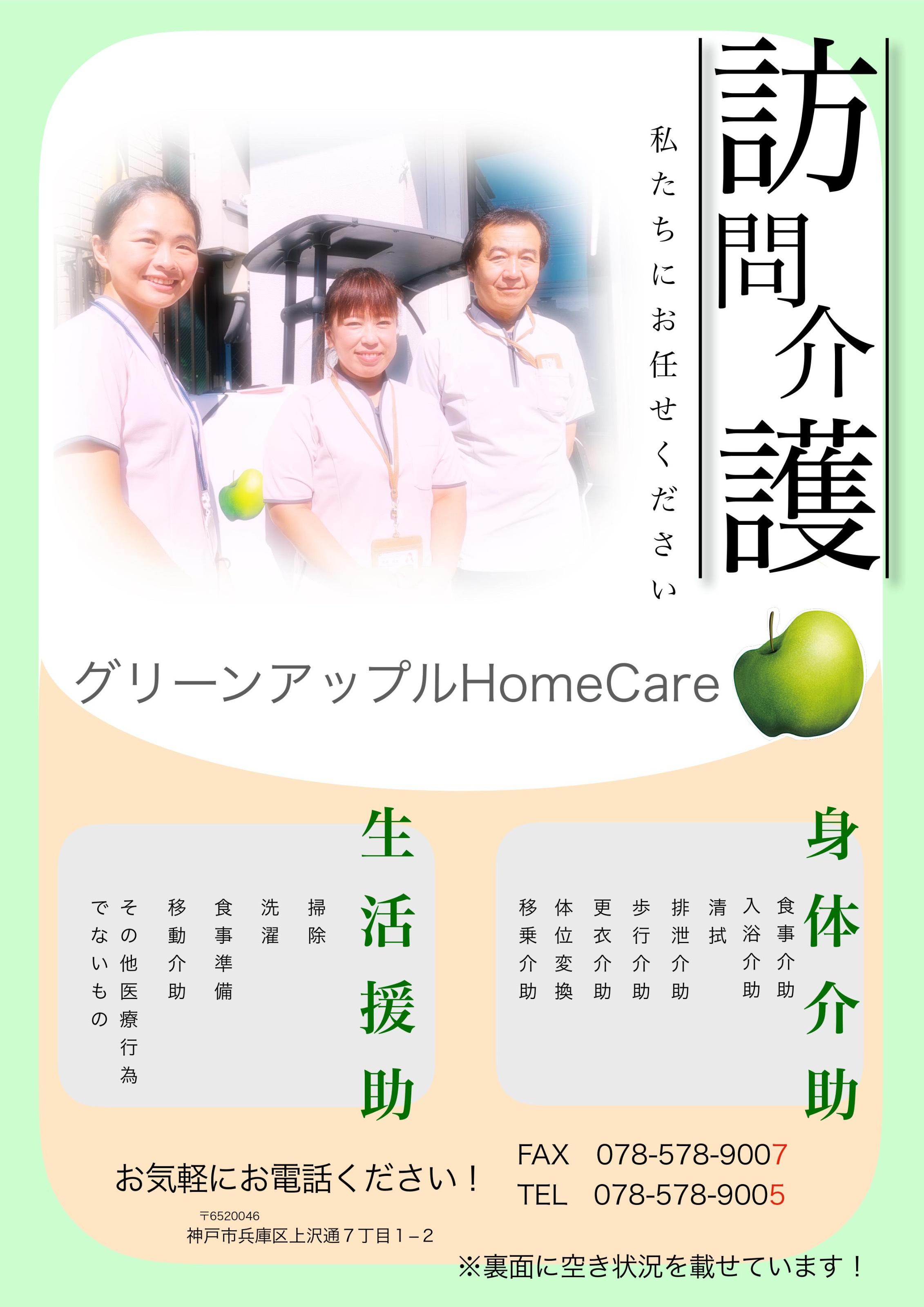 訪問看護ステーション グリーンアップル