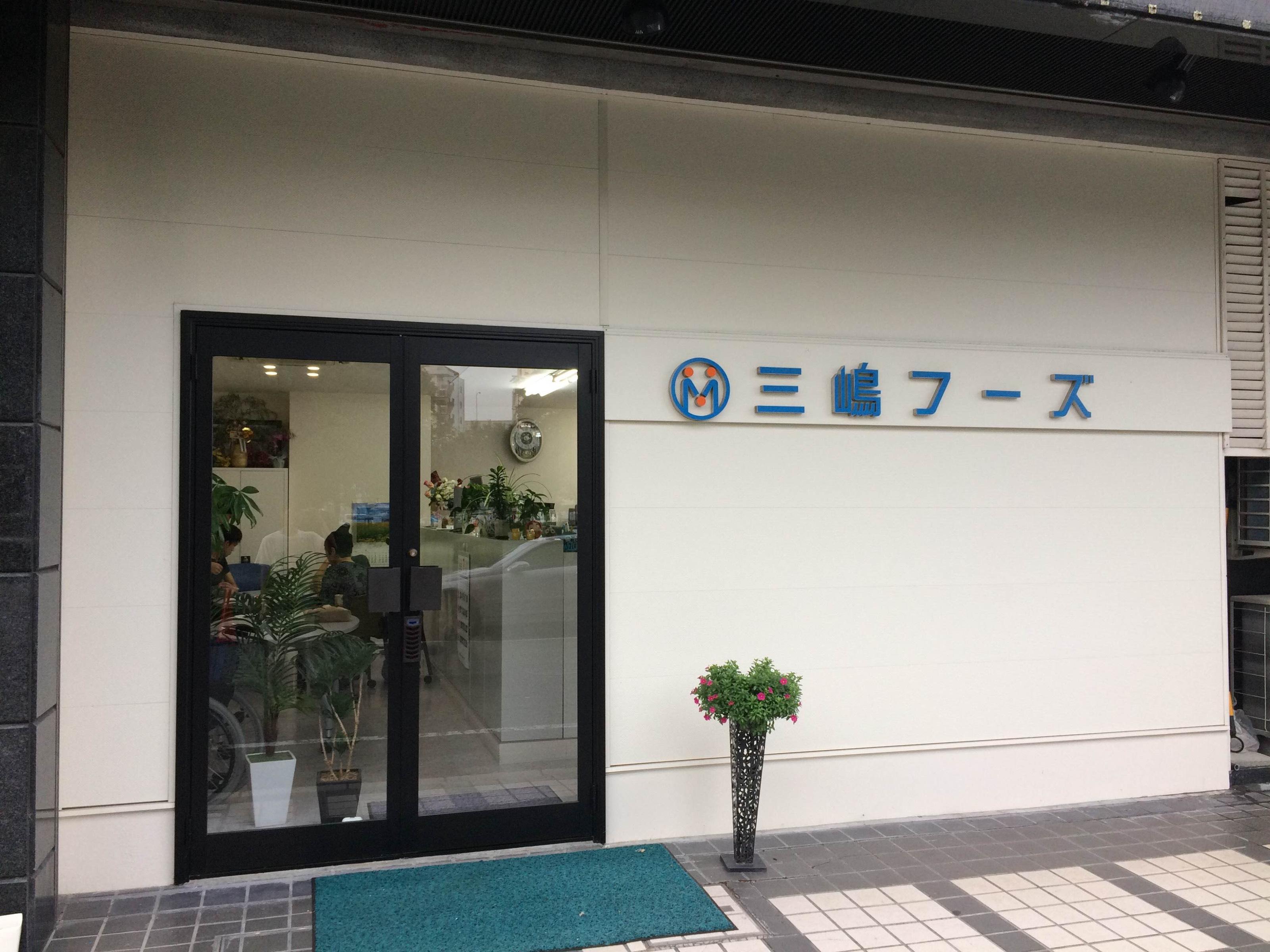 株式会社三嶋フーズ