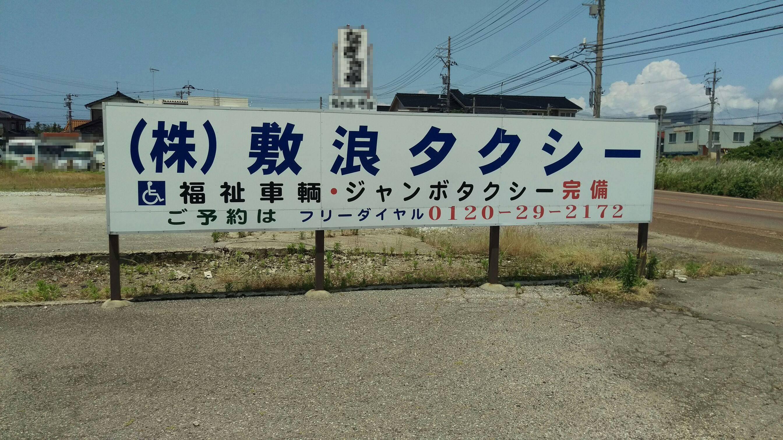 株式会社 敷浪タクシー