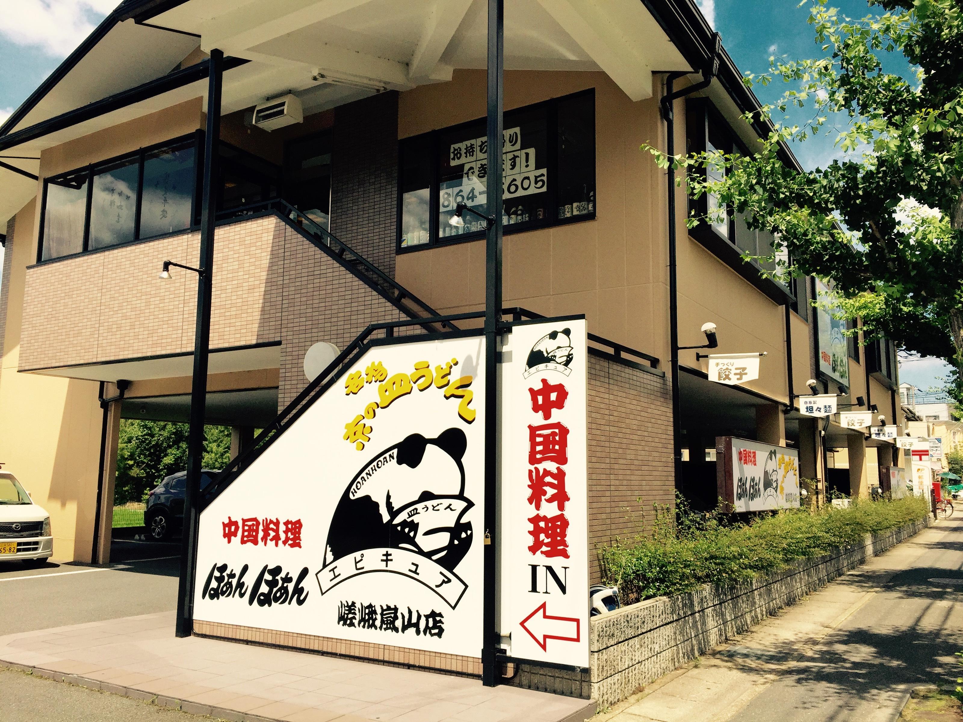 ほぁんほぁん嵯峨嵐山店