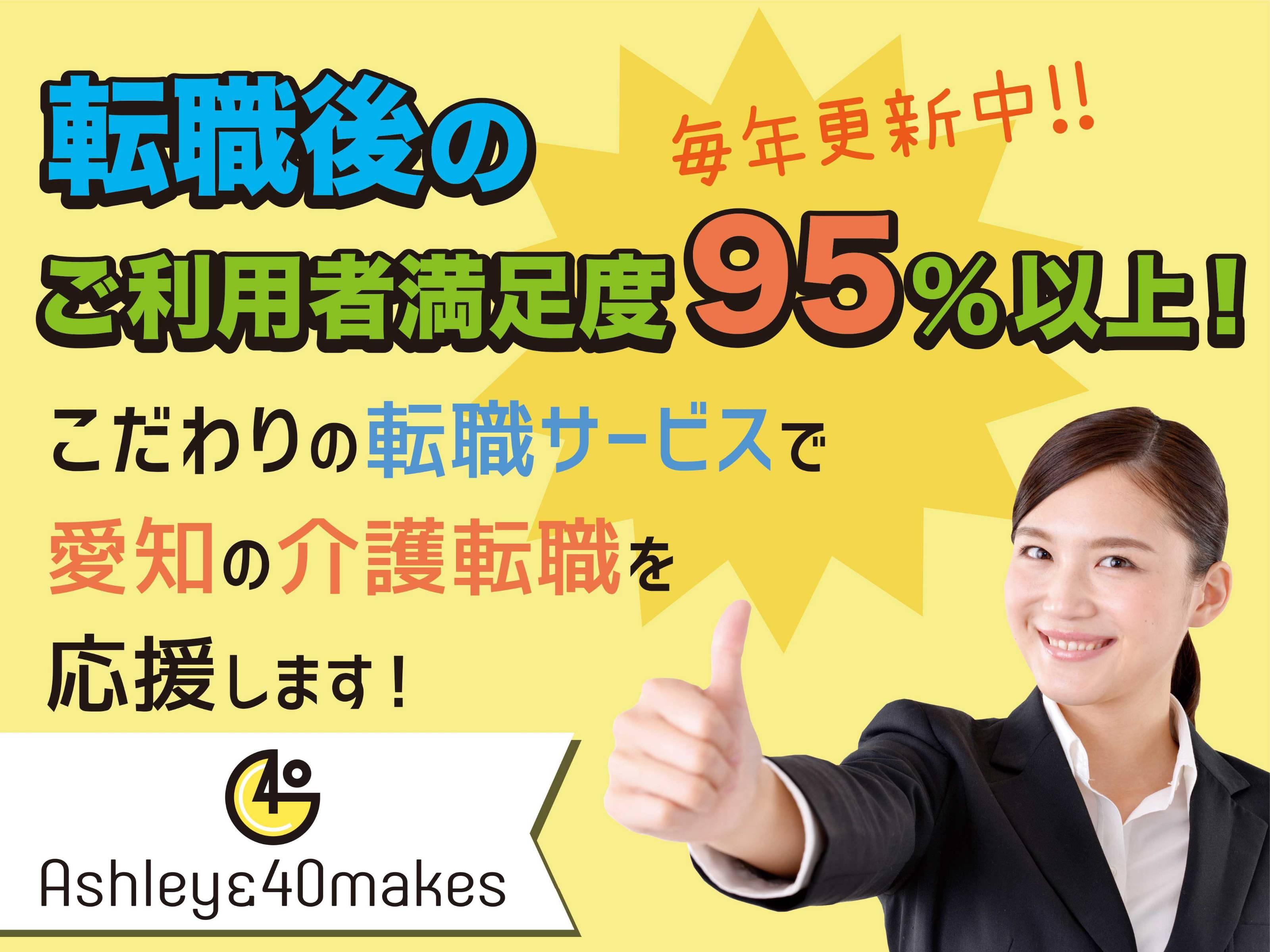 株式会社アシュリー&40メイクス(アシュリーアンドフォーティーメイクス)