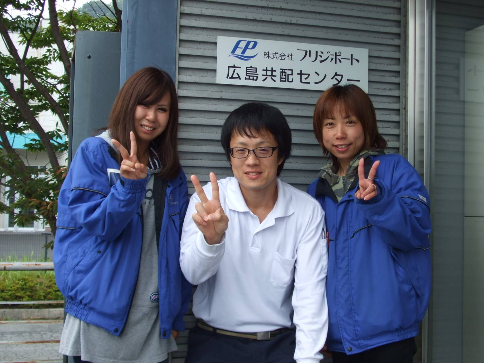 株式会社フリジポート チルド米飯広島西センター