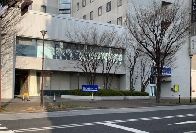 医療法人ひわき医院