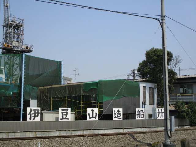 有限会社伊豆山造船所