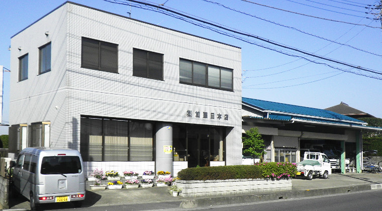 株式会社加藤日本店